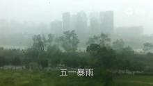 五一暴雨(来自拍客手机客户端 下载地址:http://video.sina.com.cn/app/sinapaike.html)