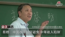 """中国社会科学院人口与劳动经济研究所所长蔡昉是国内最早预言刘易斯转折点到来的学者,其研究领域包括""""三农""""问题、就业与劳动力流动、经济改革和发展等。在新书《避免""""中等收入陷阱""""》中,蔡昉就刘易斯转折点到来后,中国人口老龄化和人口红利的消失,提出了中等收入陷阱的问题,并进一步提出了避免陷入中等收入陷阱的建议和措施。5月23日,蔡昉在中国人民大学就本书做了一场讲座,就如何避免中等收入陷阱等问题做了概略性的讲述。以下为讲座的文字实录    主持人杨群:各位同学大家好!今天我们请到了蔡昉所长,第一次走进了大学校园,而且是知名的中国人民大学校园,我们感觉非常荣幸,我是社科文献出版社的总编辑杨群,今天我们有幸请到了中国社会科学院人口与劳动经济研究所研究员、所长蔡昉先生为大家介绍关于""""中等收入陷阱""""他的研究思想,另外请到了北京大学中国经济研究中心的黄益平教授作为嘉宾,与蔡昉先生一起碰撞思想,交流学术,希望他们的交流能给我们带来很多的启示,下面有请蔡昉先生来给大家做讲演!    蔡昉:谢谢!今天和我一起来的黄益平教授和我都是人大的校友,所以非常高兴能够和大家交流。我介绍的主要分为三段:    第一,中国有没有中等收入陷阱,会不会陷入中等收入陷阱,或如何避免中等收入陷阱做个简单介绍。    第二,黄益平教授会提问题,做评论。    第三,大家提问题。    学理上,做经济学研究能不能把""""中等收入陷阱""""作为有针对性的问题来提出,为什么会出现""""中等收入陷阱""""概念?当然,不用说也是要尝试回答的就是中国如何避免陷入中等收入陷阱。    如果我们非常简单地把经济发展划分为三个阶段,非常粗略的是低收入、中等收入和高收入,这三个阶段不太严谨的是和三个经济理论相关:    1、马尔萨斯假设人口增长要远远开于生产的增长,任何时候只要你生产出更多的产品,人口一定就要把它吃光,一直到食品不够,人口减少。因此,长期陷入贫困陷阱之中,事实上也的确如此,直到工业革命之前,几千年时间,人类社会无论在什么地方,哪个年代都是生存水平,就是仅活着而已,很多时候还无法为生。    2、工业革命之后出现了大分流,欧洲国家实现了工业革命,有些国家仍然处于贫困陷阱之中,至少从上世纪50年代开始,更多的国家和地区逐渐摆脱贫困陷阱,进入中等收入阶段,就是第二个阶段——刘易斯阶段,也是和刘易斯理论相关的,因为刘易斯把发展中国家看作二元社会,一头是农业经济,有大量的剩余劳动力,经济能不能得到发展取决于工业发展,能不能创造出足够多的就业岗位,把剩余劳动力吸纳干净,如果真正吸纳到需要涨工资才能找到劳动力的时候,经济就进入到转折点,面临着向高收入发展阶段的过渡。    3、高收入发展阶段是由美国经济学家索洛所定义的新古典经济增长,这个经济增长过程中速度不会很快,因为每走一步都需要生产力的提高、技术进步和创新,因此不是很快,但是个可持续的经济增长。如果说人类经济增长就是这三个大过程,因此我们可以从马尔萨斯贫困陷阱进入可持续增长的二元经济时代,你需要有必要的条件才能实现这种跨越。    一般过去华人经济学家说这个起飞条件需要资本积累达到10%—15%的比例才有可能逐渐地快于这个阶段。当二元经济结构时期结束时,你要想向高收入阶段,新古典经济迈进仍然需要惊险的跳跃,那时候你劳动力的投入、资本投入和人口红利不管用,必须靠技术进步和生产力提高,这是非常艰难的,因此,这一跳比从贫困陷阱跳到中等收入更难,因此,理论上存在着""""中等收入陷阱"""",如果实现不了这个跳跃就会在这个陷阱之中。当然,我们经验上还可以看到很多。    总结,我们有一个共同的朋友胡永泰教授每次讨论这个问题时总要说托尔斯泰说""""幸福的家庭都是相似的,不幸的家庭各有各的不幸"""",不管它的含义是什么,我是想人们可能会想说落入中等收入陷阱的国家可能各有各自的原因,一定是有这个原因的,我们仍然想尝试着找到共性的东西,我把它归纳为进入中等收入阶段需要四部曲,也是四个步骤,四个步骤走完了你一定是在中等收入陷阱里,分别是经济增长正常减速,如果应对不当,减速就变成了经济增长的停滞,经济增长停滞以后就会出现社会问题,政策进一步被俘获,结果你的体制就很难改,积重难返,这样就变成了恶心循环。    第一步:增长减速。    简单的经验看,很多经济学家已经发现了,高速经济增长国家到了一定阶段通常会减速,占相当大比重都会减速。有人说可能会低一些,比如人均7000美元,有人说可能是人均17000美元的时候,都是按购买力评价算,到这个水平都进入中等收入阶段,按他们说法,这时候经济增长会减速了。经济减速不一定你犯错误,但你成长到这个阶段,自然就不会像小孩一样一年长好几公分,但长到23岁会窜一窜,归根到底23岁以后不会长个的。这是一个规律现象。    中国的规律现象为什么会发生呢?过去中国高速经"""
