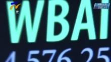 500彩票网与久邦数码在美上市 中概股再迎春天 20131125 财经早班车