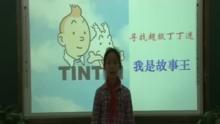"""寻找超级丁丁迷""""我是故事王""""全国挑战赛:来自四川眉山师范学校附属小学的阚紫丹瑞讲述《神秘的流星》的故事,快来看看吧!活动专题及投票地址:http://baby.sina.com.cn/z/tintin/index.shtml。"""