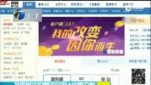 部分互联网代理商隐瞒彩票数据 20150626 津晨播报