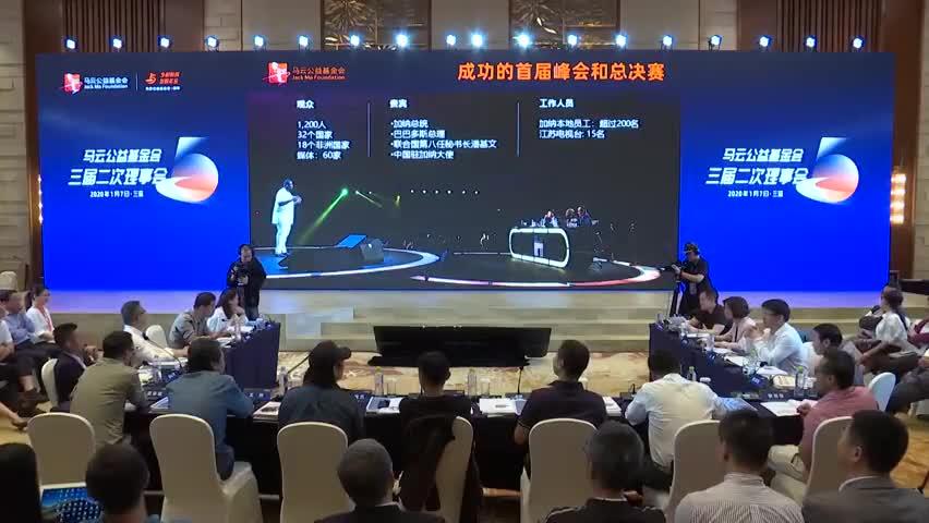 马云公益基金会三届二次理事会全程视频