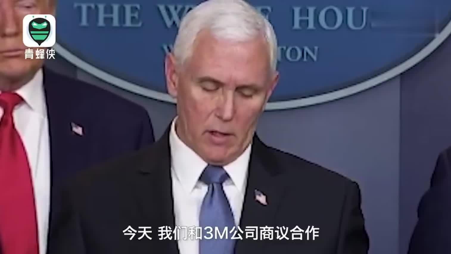 视频|美国副总统彭斯:我们有4300万口罩 普通
