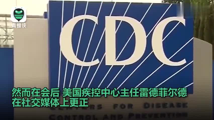 视频|大乌龙?美首例死亡病例性别实为男性 疾控中