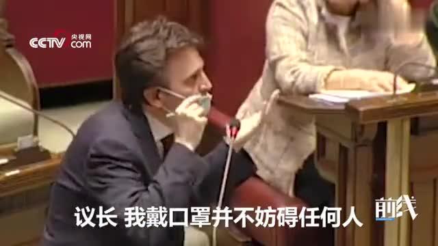 视频:因戴口罩进入议会被嘲 意大利议员发言时怒摔