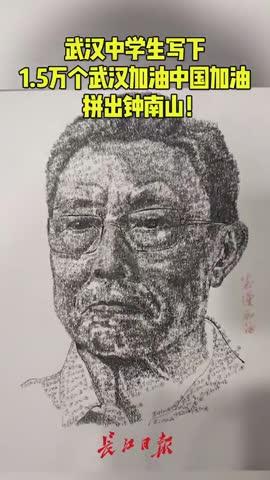 视频-15000个武汉加油中国加油拼成钟南山