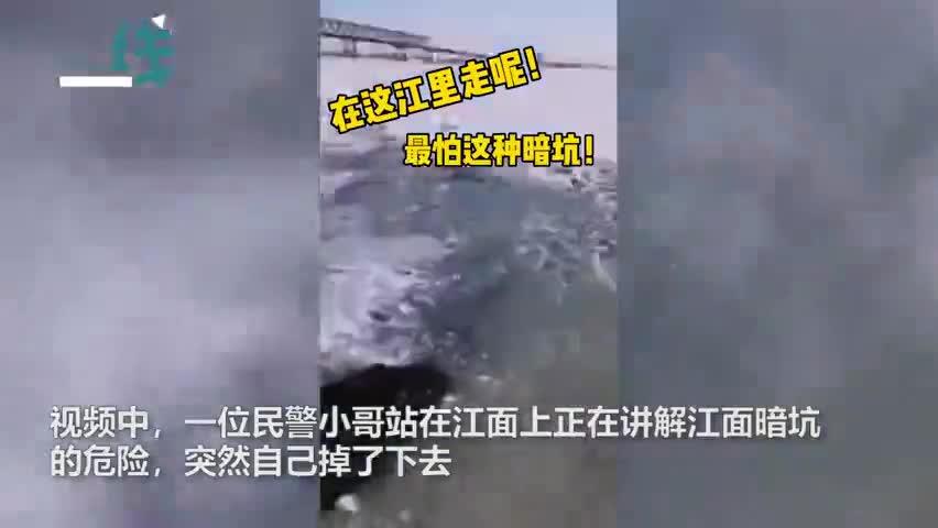 视频-东北民警硬核安全提醒!松花江上有危险暗坑