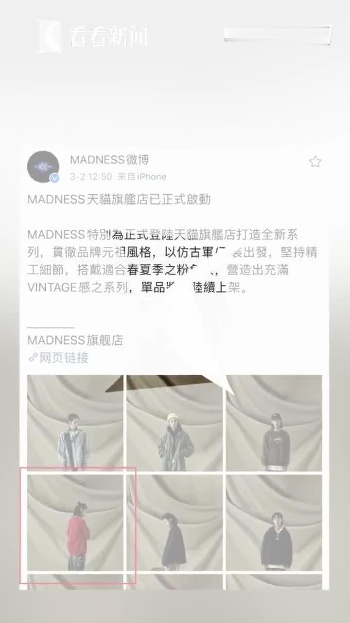 视频:余文乐潮牌引争议 疑似发