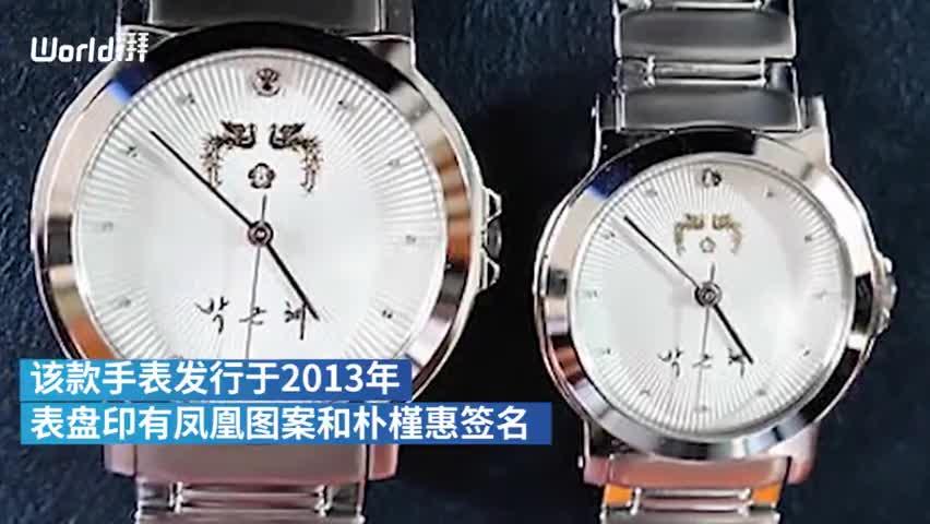 视频 李万熙跪地谢罪时所戴手表为前总统纪念款 表