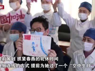 """视频  上海援鄂护士生日""""云""""许愿:愿每个人早日漫步樱花树下"""