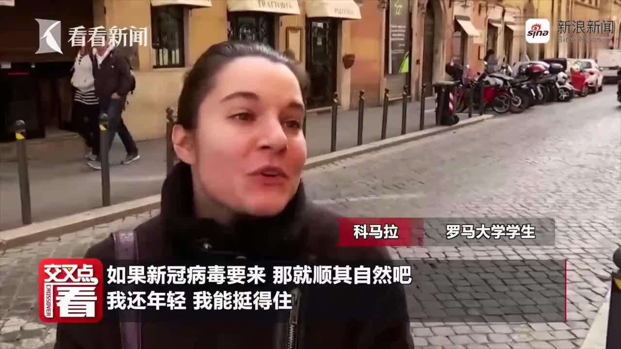 视频-欧洲人为什么不愿戴口罩?意大利女大学生:新