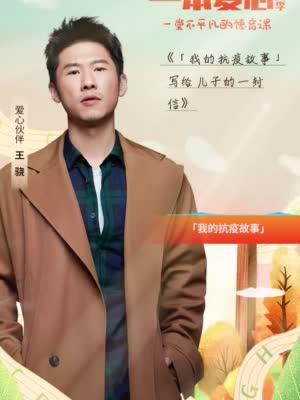王骁 「我的抗疫故事」写给儿子的一封信