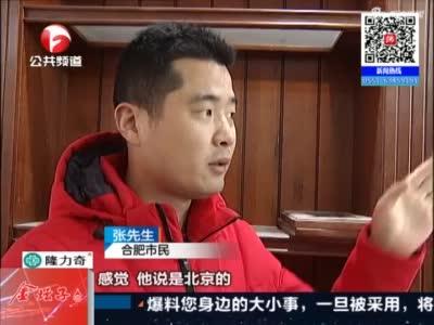 《新闻午班车》合肥:品牌定制家具  厂家竟然变脸?!