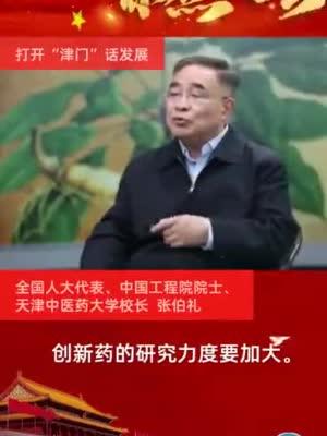 全国人大代表张伯礼:要加大力度研发抗病毒药物(1)