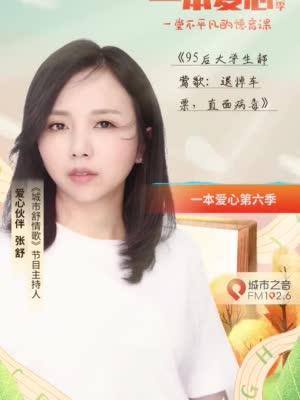 """张舒-""""95后""""大学生郝莺歌:退掉车票,她选择直面病毒"""