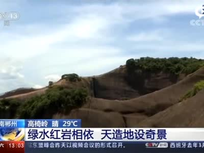 湖南郴州高椅岭:绿水红岩相依 天造地设奇景