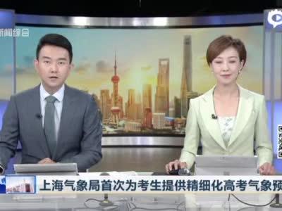 视频 上海气象局首次为考生提供精细化高考气象预报