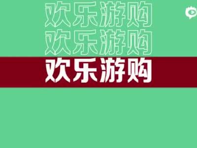 第二届鹏城八月欢乐游购即将启动
