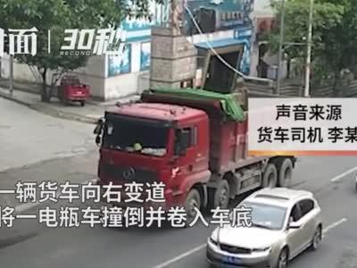 30秒|四川攀枝花一货车盲目变道+一辆电瓶车被撞倒并卷入车底