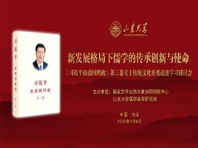 新发展格局下儒学的传承创新与使命——《习近平谈治国理政》第三卷关于传统文化重要论述学习研讨会