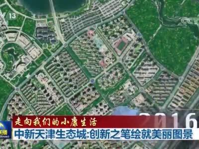因为这件事,天津这个地方上了新闻联播!