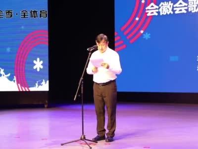 【征集】河北省第二届冰雪运动会面向社会 征集会徽会歌会旗吉祥物