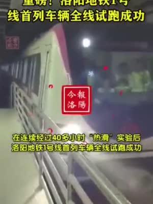 好消息!洛阳地铁1号线首列车辆全线试跑成功