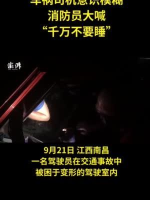 """车祸司机意识模糊,消防员大喊""""千万不要睡"""""""