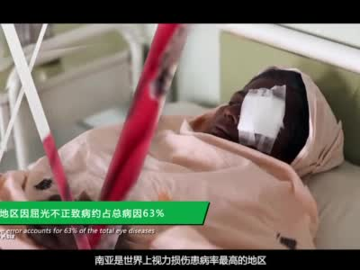 中国眼科技点亮健康丝路 ——辽宁健康丝路?巴基斯坦儿童青少年眼健康综合项目启动