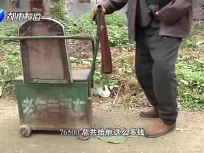 #老汉垫资修路村委会欠薪10年20多万# 村支书:老村支书已退休