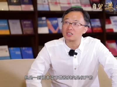 沈建光:海南将是经济全球化的中国样板