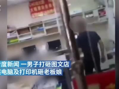 江西#男子打砸文图店被老板持刀怒捅#:男子还砸了老板娘,警方介入