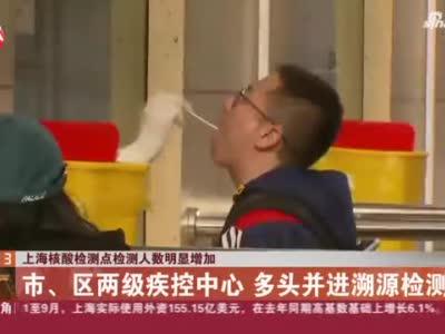 上海核酸检测点检测人数明显增加:市、区两级疾控中心 多头并进溯源检测