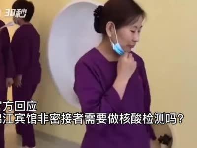 去过锦江宾馆的都得核酸检测吗?官方答案来了!