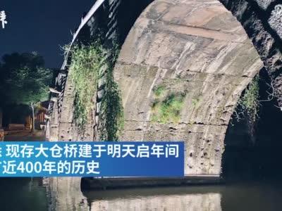 上海松江明代古桥调整景观亮灯时间 入夜后更显古朴动人