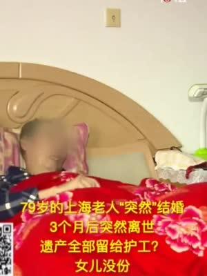 79岁新郎称被骗婚,婚没离竟死在另一女子家中