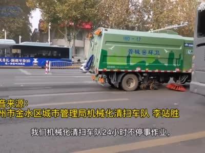 一夜降温!郑州环卫机扫作业将进入冬季模式 低于4℃不能夜间洒水