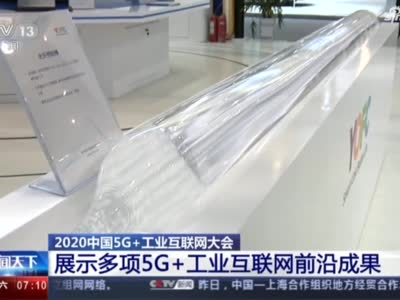 《朝闻天下》2020中国5G 工业互联网大会:展示多项5G 工业互联网前沿成果