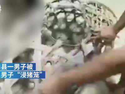 #男子因情感纠纷遭浸猪笼#,茂名警方:抓获一嫌犯