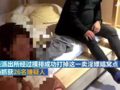 郑州一足浴店涉黄,警方抓获26名嫌疑人