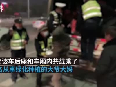 货车违法搭载24名老人,民警普法劝坐公交
