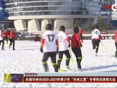 """长春市举办2020-2021年青少年""""未来之星""""冬季阳光体育大会"""
