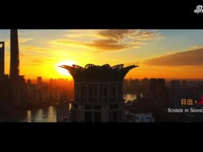 日出·上海!航拍大片出炉,一起迎接2021年的温暖和精彩