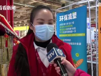 视频|今起上海超商禁用一次性塑料袋!没带袋子怎么办?