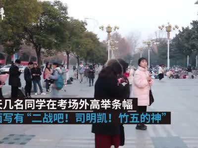 """焦作大四学生正考研 考场外朋友拉条幅预祝""""二战"""""""