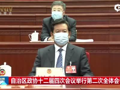 自治区政协十二届四次会议举行第二次全体会议