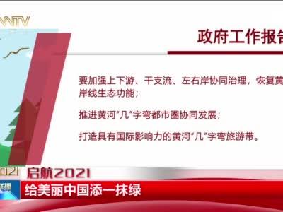 启航2021 给美丽中国添一抹绿