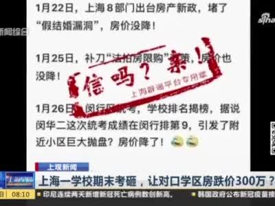 网传上海一学校期末考砸让对口学区房跌价300万系谣言