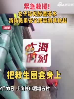 女子疑似醉酒落水 消防员用安全腰带将其救起