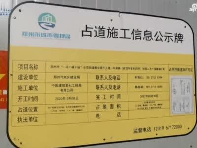 郑州中原路地下道部分封闭施工  二七广场将添新下穿隧道